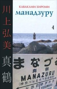 Хироми Каваками - Манадзуру