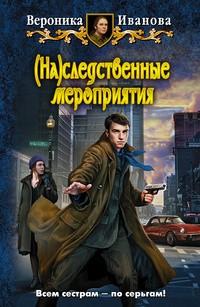 Вероника Иванова - (На)следственные мероприятия