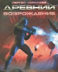 Сергей Тармашев - Древний. Возрождение