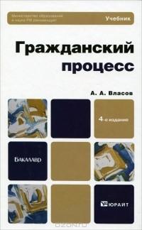 А. А. Власов - Гражданский процесс