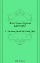 без автора - Повесть о старике Такэтори (Такэтори-моногатари)