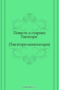 - Повесть о старике Такэтори (Такэтори-моногатари)