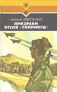Анатоль Имерманис - Призраки отеля