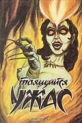 - Таящийся ужас - 3