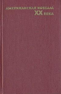 - Американская новелла ХХ века (сборник)