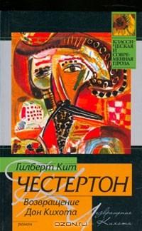 Гилберт Кит Честертон - Возвращение Дон Кихота