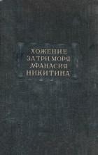 Афанасий Никитин - Хожение за три моря Афанасия Никитина