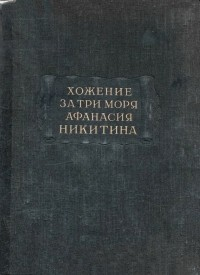 Афанасий Никитин - Хожение за три моря Афанасия Никитина, 1466—1472 гг.
