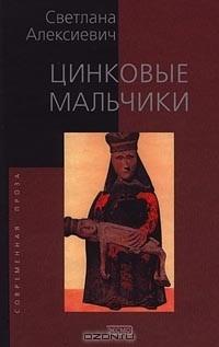 Светлана Алексиевич - Цинковые мальчики (сборник)