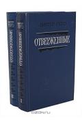 Виктор Гюго - Отверженные (комплект из 2 книг)