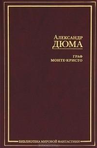 Александр Дюма - Граф Монте-Кристо