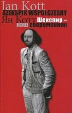 Ян Котт - Шекспир - наш современник