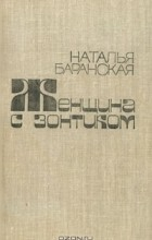 Наталья Баранская - Женщина с зонтиком (сборник)