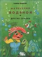 Отфрид Пройслер - Маленький Водяной и другие сказки (сборник)