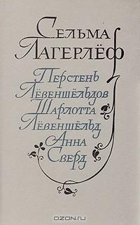 Сельма Лагерлёф - Перстень Лёвеншёльдов. Шарлотта Лёвеншельд. Анна Сверд (сборник)