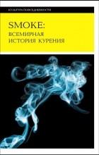 без автора - Smoke: всемирная история курения
