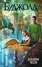 Лоис Макмастер Буджолд - Осколки чести