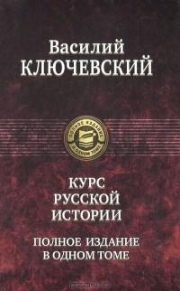 Василий Ключевский - Курс русской истории