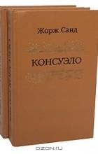 Жорж Санд - Консуэло (комплект из 2 книг)