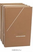 Аристотель  - Аристотель. Сочинения в 4 томах (комплект)
