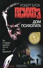 Роберт Блох - Дом психопата