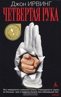 Джон Ирвинг - Четвертая рука