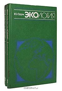 Ю. Одум - Экология (комплект из 2 книг)