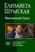 Елизавета Шумская - Магический сыск: Дело о Белом Тигре. Дело об Осени. Соло для демона (сборник)