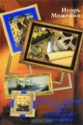 Игорь Можейко - Пираты, корсары, рейдеры. Тайны морей и островов