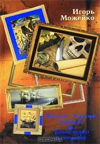 Игорь Можейко - Пираты, корсары, рейдеры. Тайны морей и островов (сборник)