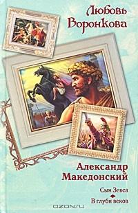 Любовь Воронкова - Александр Македонский (сборник)