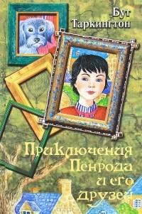 Бут Таркингтон - Приключения Пенрода и его друзей (сборник)