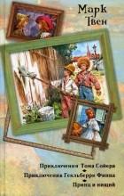 Марк Твен - Приключения Тома Сойера. Приключения Гекльберри Финна. Принц и нищий (сборник)