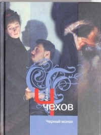 Антон Чехов - Черный монах. Сборник
