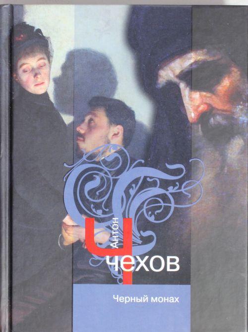 Чехов черный монах рецензия 6813