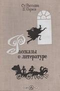 - Рассказы о литературе