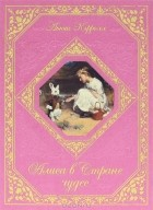 Льюис Кэрролл - Алиса в Стране чудес. Алиса в Зазеркалье. Охота на Снарка. Месть Бруно (сборник)