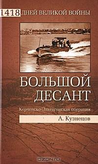 Андрей Кузнецов - Большой десант. Керченско-Эльтигенская операция