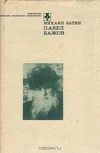 Михаил Батин - Павел Бажов