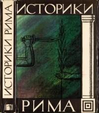 без автора - Историки Рима