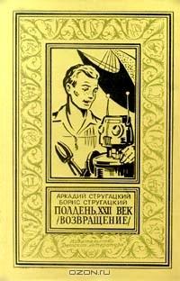 Аркадий Стругацкий, Борис Стругацкий - Полдень, XXII век (Возвращение)