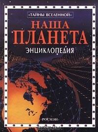 - Наша планета. Энциклопедия