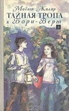 Мадлен Жиляр - Тайная тропа к Бори-Верт
