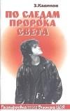 Зуфар Кадиков - По следам пророка света. Расшифровка песен Виктора Цоя