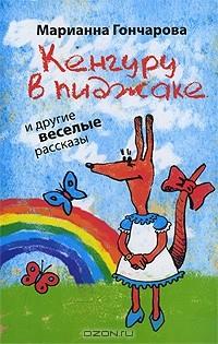 Марианна Гончарова - Кенгуру в пиджаке и другие веселые рассказы (сборник)