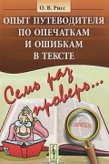 О. В. Рисс - Семь раз проверь... Опыт путеводителя по опечаткам и ошибкам в тексте