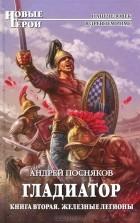Андрей Посняков - Гладиатор. Книга 2. Железные легионы (сборник)