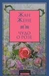 Жан Жене — Чудо о розе