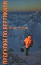 Денис Урубко - Прогулки по вертикали (сборник)