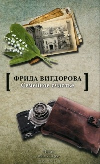 Фрида Вигдорова - Семейное счастье